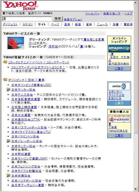 Yahoo-natsu.png